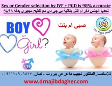 IVF + PGD sex selection, gender selection Lebanon
